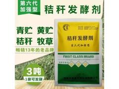 玉米秸秆青贮发酵剂