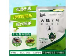养殖场灭蝇子药