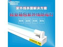LONGPRO紫外线防霉杀菌灭菌灯鞋业箱包厂专用过环评检测