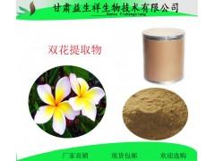 双花提取物 10:1 供应金银花提取物 忍冬花粉