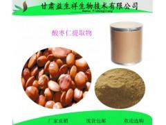 酸枣仁皂甙2% 酸枣仁提取物 规格齐全 益生祥