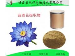蓝莲花提取物10:1 植物萃取 蓝莲花浓缩粉