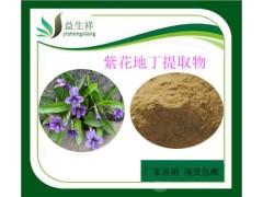 紫花地丁提取物 10:1 紫花地丁粉 现货包邮