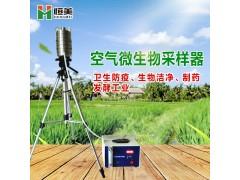 HM-QW6空气微生物采样器品牌