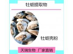 牡蛎提取物 牡蛎肉提取物天瑞生物现货
