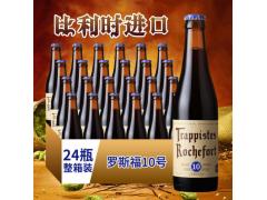 修道院10号啤酒上海总代价格【比利时进口】精酿啤酒批发02