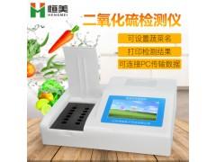 食品二氧化硫测定仪厂家