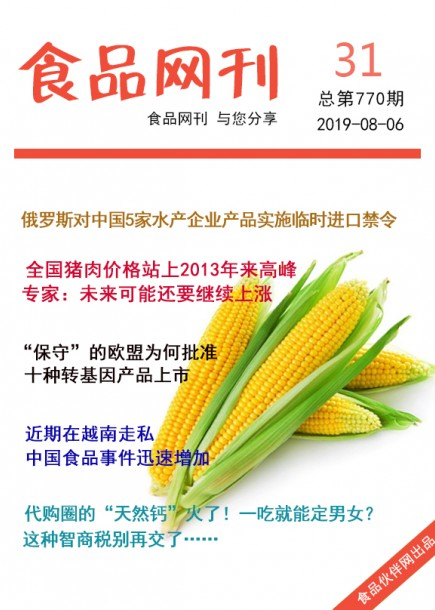 食品網刊2019年第770期