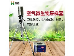 HM-QW6六级空气微生物采样器