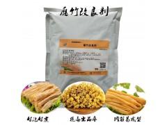 腐竹改良剂 食品级 增筋剂豆腐腐竹豆皮增产保水不易碎