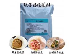 肉馅抱团剂 食品级肉丸包子饺子馅 灌汤包肉馅效果更佳增脆弹性
