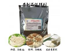 面制品保鲜剂 食品级改良剂 应用于各种 凉皮、手工凉皮、米皮