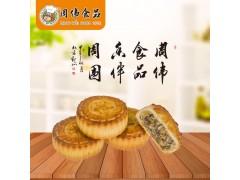 中秋节员工福利月饼代加工定制礼盒月饼团购批发价格