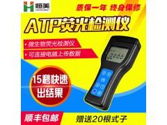 便携式atp荧光检测仪价格