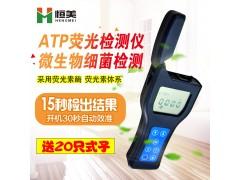 ATP生物荧光快速检测仪价格
