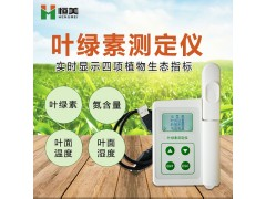 HM-YB叶绿素仪器品牌
