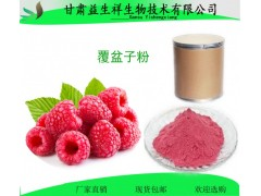 红树莓、野莓、mu莓提取物  甘肃益生祥
