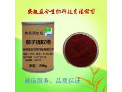 供应食品级茄子提取物生产厂家