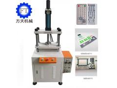 FT105薄膜按键热压鼓包机 PVC按键成型油压机