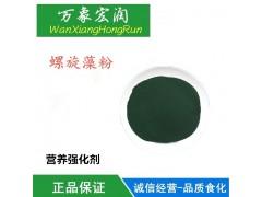 天然食品级螺旋藻粉原来纯粉海藻粉 螺旋藻粉面膜蓝藻粉