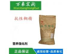 抗性糊精 食品级水溶性膳食纤维 95%高含量