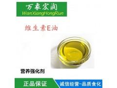 食品级 维生素E油 脂肪粒 液体VE油食用级 营养强化剂