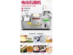 质保豆腐机多功能燃气电动两用 全自动豆腐机商用两桶xy1