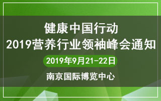 健康中国行动·2019营养行业领袖峰会通知