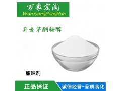 异麦芽酮糖醇糕点甜味剂 氢化异麦芽酮糖 帕拉金糖醇益寿糖