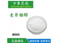 食品级麦芽糖醇低聚糖 结晶性固体粉末 适于食品