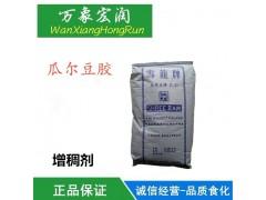 高粘度食品级瓜尔胶 瓜尔豆胶 冰激凌饮料牛奶增稠剂