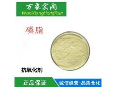 磷脂、大豆磷脂、改性磷脂 食品级抗氧化剂乳化剂