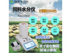 饲料水分检测仪厂家/饲料水分活度分析仪