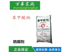 苯甲酸钠 食品级苯钾酸钠 食用防腐剂保鲜剂