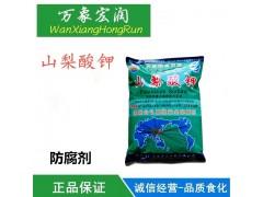 防腐剂食用保鲜剂山梨酸钾面条酱菜饮料肉类酸菜防霉剂