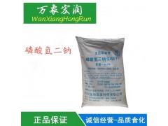 磷酸氢二钠 食品级水分保持剂、软水剂、品质改良剂