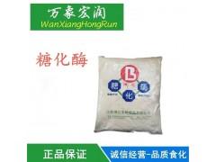 食品级添加剂 GAL型 糖化酶 生物酶制剂