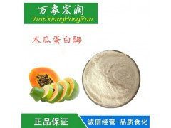 食品级 木瓜蛋白酶 酶制剂 木瓜酶嫩肉粉10万酶活力