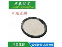 纤维素酶CEL-01 食品级固体添加剂