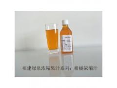 供应优质果蔬汁浓缩汁发酵果汁柑橘浓缩汁