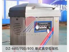 小康牌真空包装机 小型真空包装机 单室真空包装机 包邮