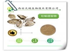牡蛎提取物10:1厂家供应 现货