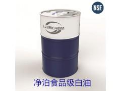 供应荷兰净泊食品级白油70/90NF高净度NSF 3H认证