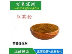食品级红茶粉营养强化剂茶汤色青、茶香浓