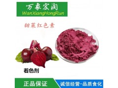 食用色素甜菜红色素食品级红色素天然食品着色剂