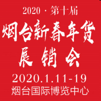 2020·第十届烟台新春年货采购会