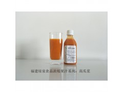 供应优质浓缩果汁发酵果汁果蔬汁南瓜浆
