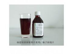 供应优质浓缩果汁发酵果汁柚子浓缩汁(清汁)
