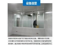 冷库安装设计 恒温冷库 科研实验冷库