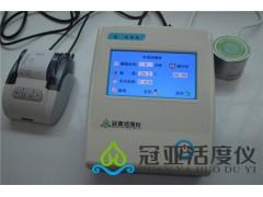 面粉水分活度测试仪/面粉水分分析仪